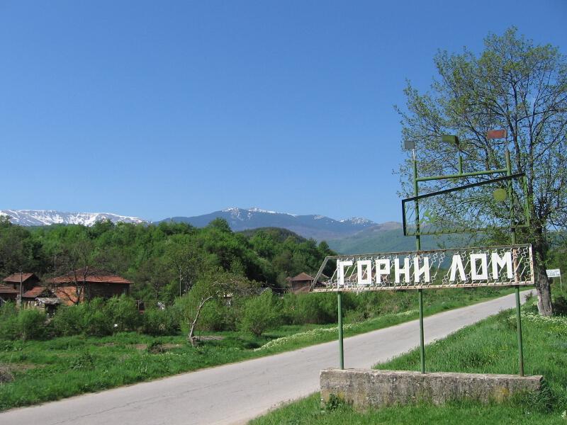 На влизане в село Горни Лом