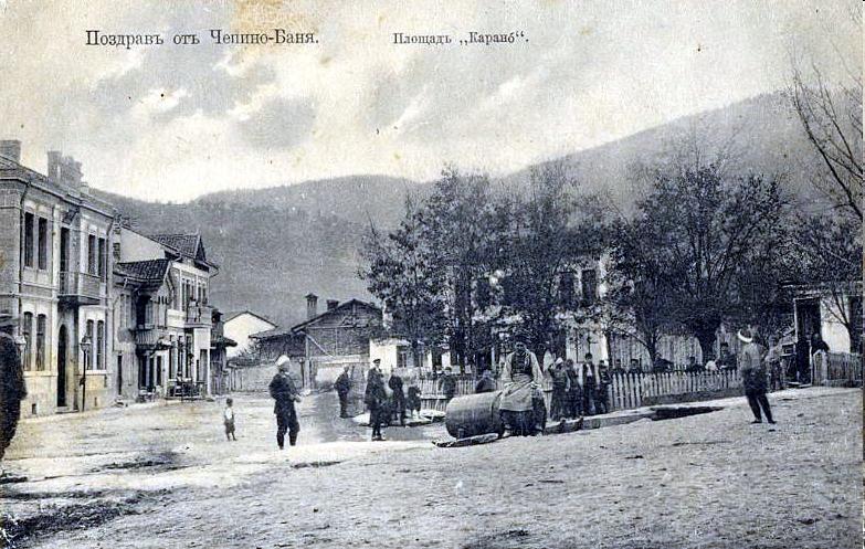Село Чепино - Баня в началото на XX в.