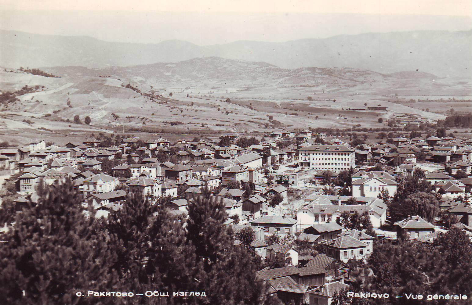 Ракитово в средата на XX в.
