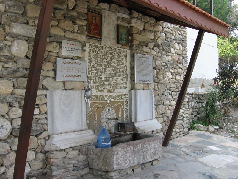 Чешма в Белащинския манастир