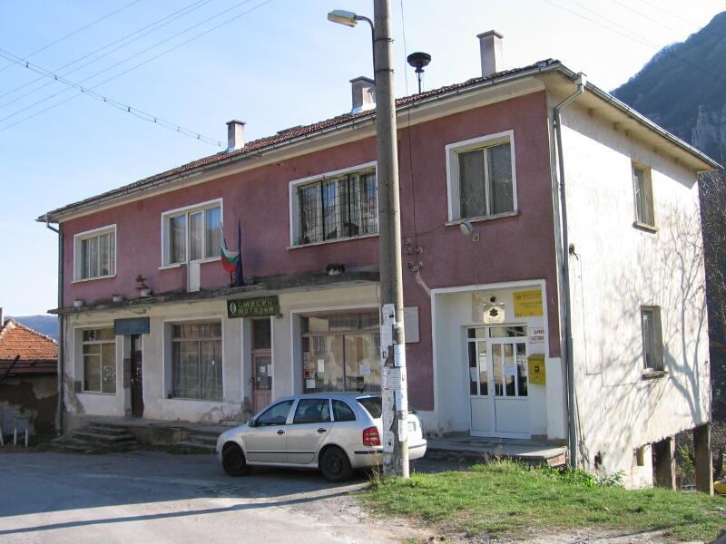 Обществена сграда, в която се помещават кметството, пощата, читалището и смесен магазин