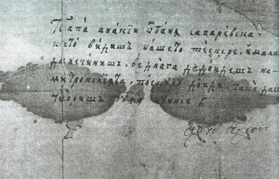 Факсимилие на писмо от 1859 г. до поп Анаки Кръстев от Самоковската митрополия, отнасящо се за ръкополагането му за свещеник в с. Баня