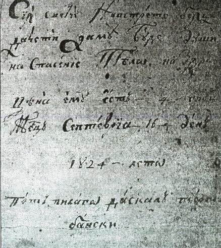 Факсимилие на надпис върху черковна книга от даскал Георги Бански от 1824 г.
