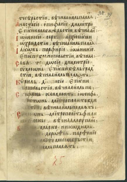 """Факсимиле от Бориловия синодик (Палаузов препис от края на XIV в.), на 2-ри и 3-ти ред: """"Анастасий, Епифаний и Димитрий, епископи велбъждки, вечна им [памет]"""""""