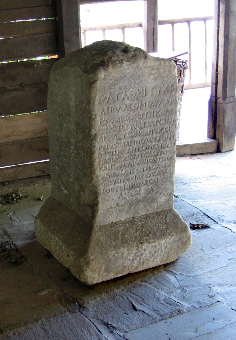 """Епиграфският паметник от """"Мишкова нива"""""""