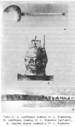 Намерената край с. Коркина сребърна лъжица (по Щерева)