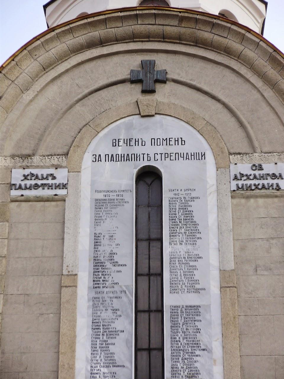 Паметната плоча с имената на героите от Стрелча
