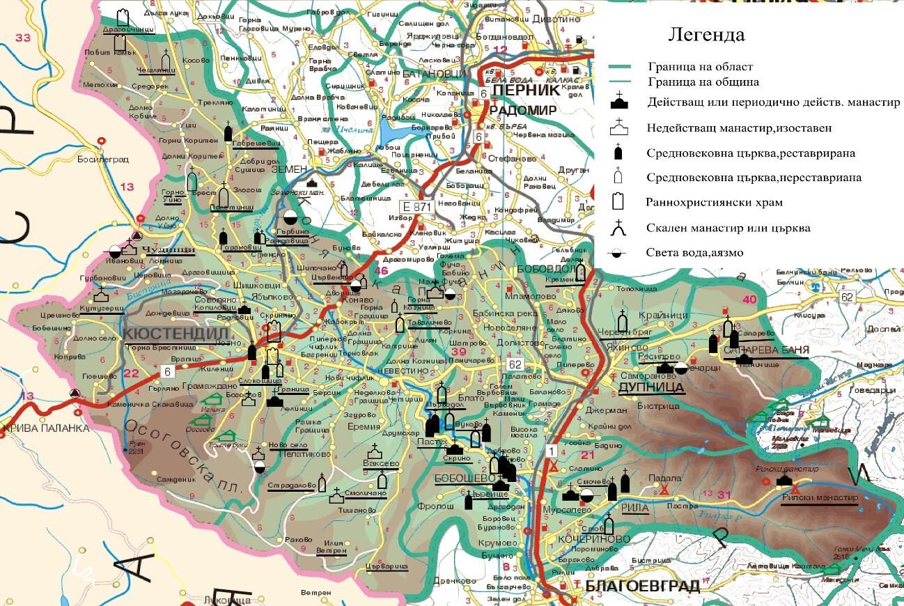 Kyustendilska Oblast Sveti Mesta